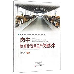 Livestock and poultry products safe production comprehensive technical series: beef cattle key ...