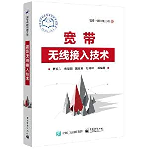 Broadband wireless access technology(Chinese Edition): LUO ZHEN DONG ZHU