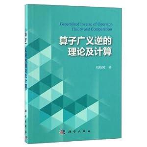 The operator of the generalized inverse theory: LIU XIAO JI