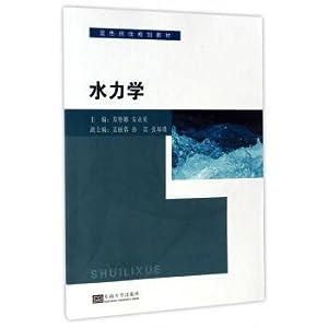 hydraulics(Chinese Edition): ZHENG YAN NA . ZHU YONG YING BIAN