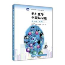 Inorganic chemistry revision (3rd edition). examples and: XU JIA NING