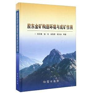 Jiaodong gold tectonic environment and mineralization(Chinese Edition): LI HONG KUI