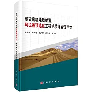 High-level radioactive waste geological disposal engineering geological suitability of la shan ...