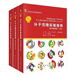 Molecular cloning lab manual (the original book: MEI ] M.R.