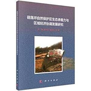 Harrier fell flat nature reserve ecological carrying: XU HUI .
