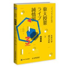 The university of Tokyo general lecture 3 pure feeling(Chinese Edition): RI ] DONG JING DA XUE JIAO...