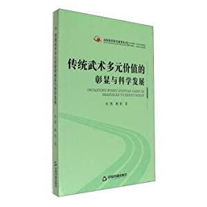 Chinese books The traditional martial arts of pluralistic value and scientific development(Chinese ...