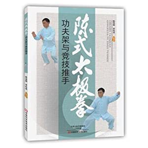 Chen taiji kung fu and competitive force(Chinese: CHEN YOU GANG