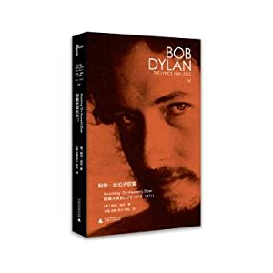 Xinmin said Bob Dylan's poetry collection (1961-2012): MEI ] BAO