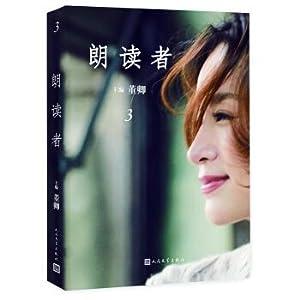 Lang Reader Vol. III(Chinese Edition): DONG QING BIAN