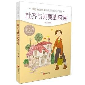 The Adventures of Du Qi and Mo: QIN WEN JUN