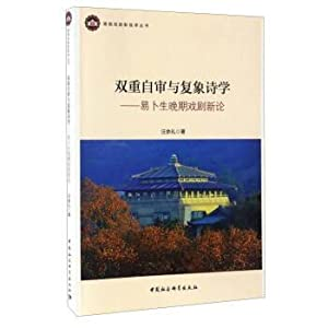 A series of double self-examination and image poetics in Luo Fu's drama and film Science: New ...