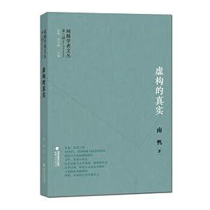 A scholar's literary bundle (Part II): Fictional reality(Chinese Edition): NAN FAN ZHU