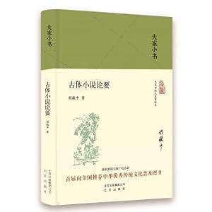 Everyone's little book archaic novels(Chinese Edition): CHENG YI ZHONG