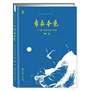 Commoner Color--the people and things around Yu(Chinese: WEI NAI ZHU