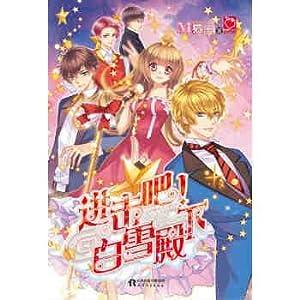 Go ahead! Lord Snow.(Chinese Edition): MAO XIAO BAI