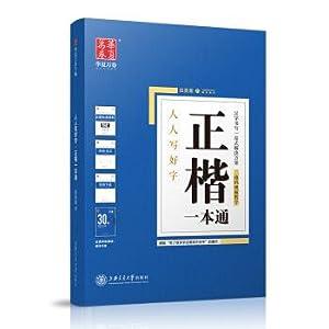 Huaxia million volumes copybook block letters a: TIAN YING ZHANG