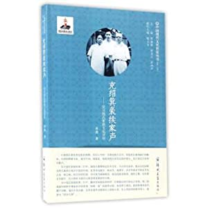 Jiu Yi Family: Wuxing Family Culture biography Chinese modern Culture family series(Chinese Edition...