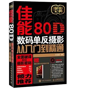 Canon 80D DSLR Photography from introductory to proficient(Chinese Edition): SHEN LONG SHE YING