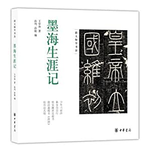 Mehai career (Learn calligraphy with masters)(Chinese Edition): WANG XUE ZHONG ZHU
