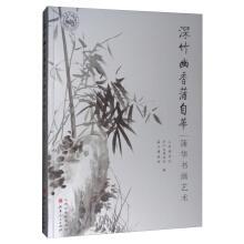 Deep Bamboo Fragrance Bazhihua: Bao Painting and: SHAN XI BO