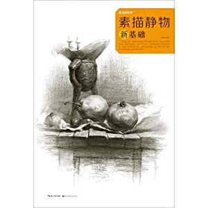 Sketch Still Life New foundation Gome style(Chinese: JIANG MING KE