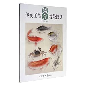 Traditional fine-brushwork scales for dyeing techniques(Chinese Edition): ZHENG LING LING BIAN