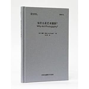 Why art Photography?(Chinese Edition): LU XI SU TE ZHU