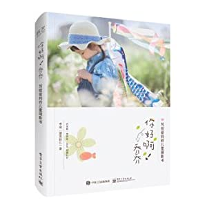 How do you do? JoJo's Children's photo book for mom and Dad (Canta)(Chinese Edition): LI ...