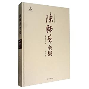 Chen Complete Collection (flower roll)(Chinese Edition): ZHU LIANG ZHI