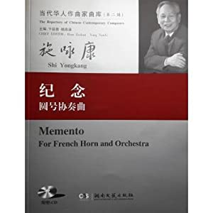 Contemporary Chinese Composer Library (second edition): Memorial/French: SHI YONG KANG