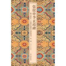 Zhang from Shen Li Xuanjing tablet(Chinese Edition): SHANG HAI TU SHU GUAN BIAN