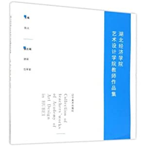 Faculty of Art and Design. Hubei University of Economics(Chinese Edition): CHEN YI . GU CHEN DENG ...