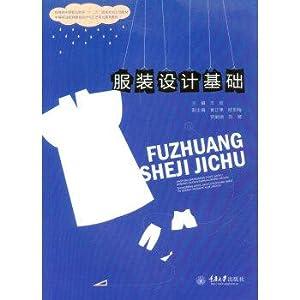 Fundamentals of Apparel Design(Chinese Edition): WANG XIN ZHU