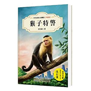 Chinese and Foreign animal novel boutique (upgraded version III): Monkey SWAT(Chinese Edition): ...