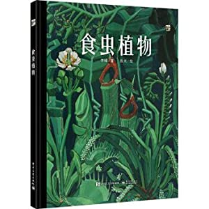 Carnivorous Plants (Canta)(Chinese Edition): LI FENG ZHU