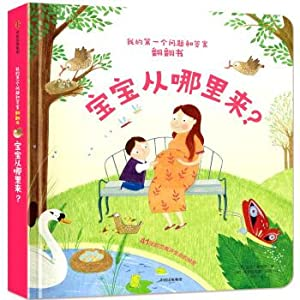 Where does the baby come from? (My first question and answer turn over a book)(Chinese Edition): ...