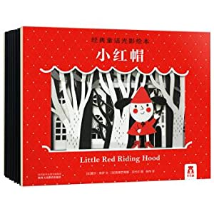 Classic fairy Tales: Little Red Riding Hood(Chinese: FA ] XIA