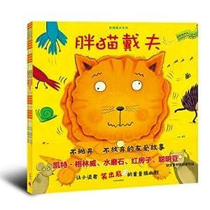 Fat Cat Dave Series(Chinese Edition): YING ] XIU HENG DE LA ZHU