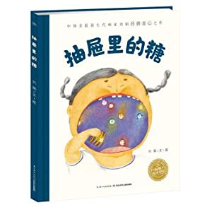 Dolphin Painting garden: Sugar in drawers (fine)(Chinese Edition): LIU JUAN ZHU