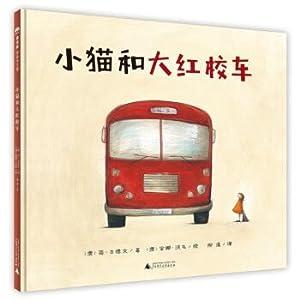 The kitten and the Big Red School bus(Chinese Edition): AO ] JIAN GU DE WEN ZHU