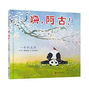 Donglifang Hey. Agu!(Chinese Edition): YING ] QIONG MU TE ZHU
