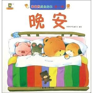 Northern Women and children publishing house egg: BEN SHE.YI MING