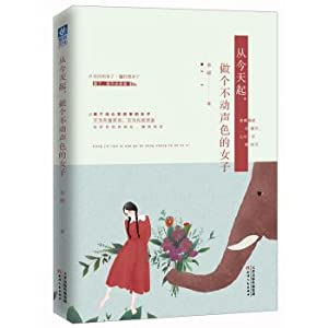 From today on. be a quiet woman(Chinese Edition): LI RONG ZHU