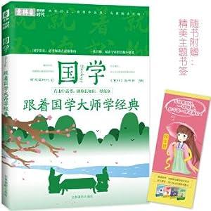 Lin Now reading times series follow the classics of Sinology Master(Chinese Edition): TU SHU BU ZHU