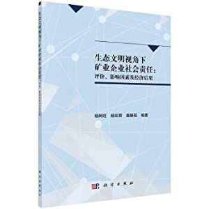 Social responsibility of mining enterprises from the perspective of ecological civilization: ...
