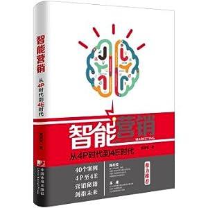 Intelligent Marketing from 4P ERA to 4E era(Chinese Edition): BEN SHE.YI MING