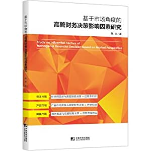 Research on the influence factors of executive: CHEN CHEN ZHU