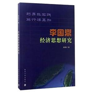 Research on Li Economic Thought(Chinese Edition): YANG DE CAI ZHU