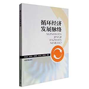 The development of circular economy(Chinese Edition): LI JIN HUI